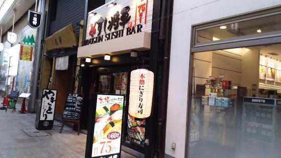Sushi Shogun Kokura Uomachi