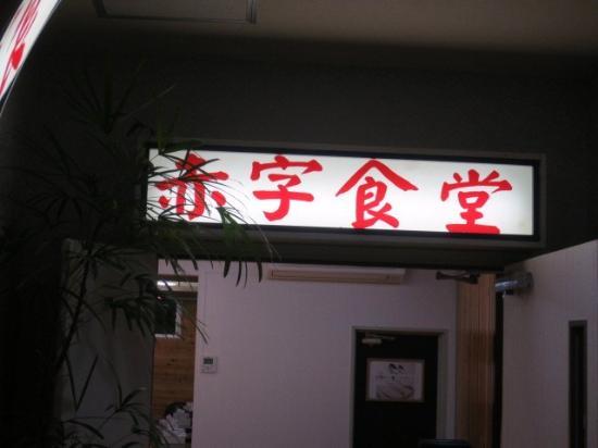 Restaurant Akaji Shokudo: ネオンサイン