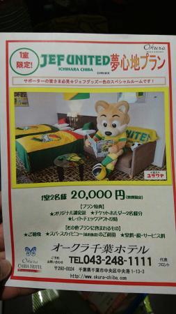 Okura Chiba Hotel : DSC_0362_large.jpg