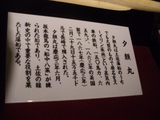Former Yamaguchi-family Shimoyashiki Nagaya: 夕顔丸説明