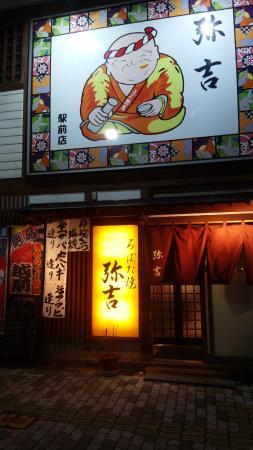 Katsu Robata Yakichi Ekimae