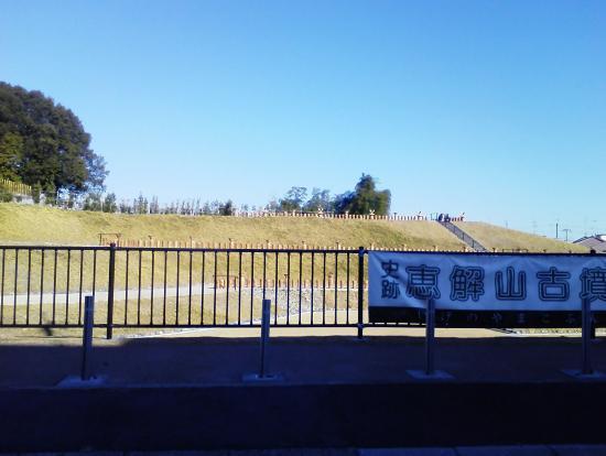 Igenoyama Tomb