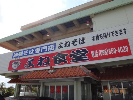 Tomigusuku, Jepang: よね食堂