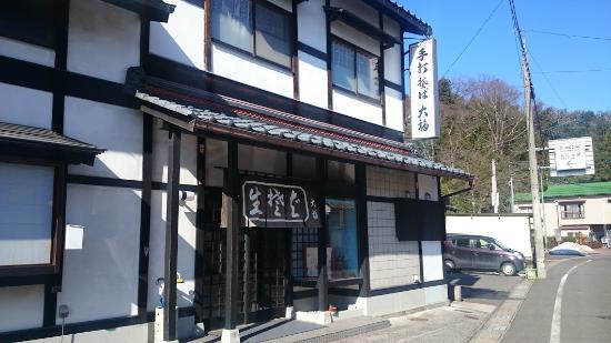 Echizen, Japonia: 手打そば 大福