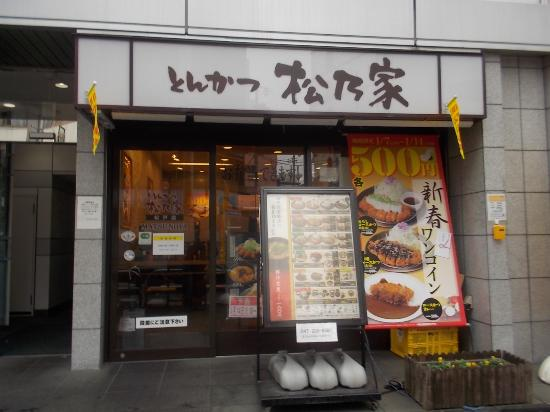 松戸市, 千葉県, 店舗の外観