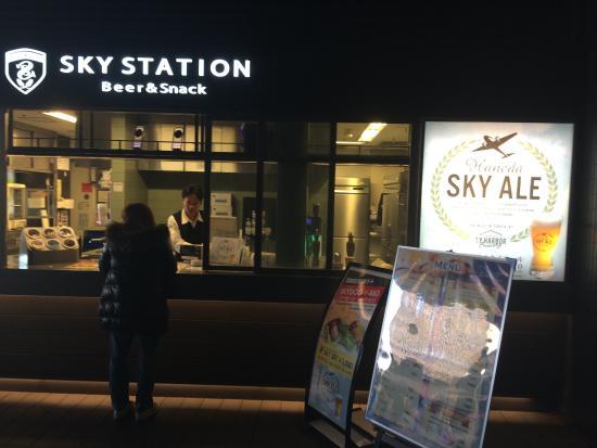 Ota, اليابان: スカイステーション