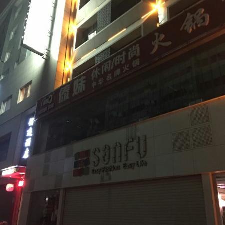 三福百货(骡马市步行街)