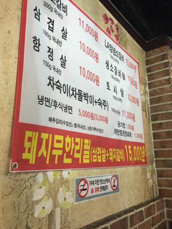 Goyang, Zuid-Korea: 돼지무힌리필
