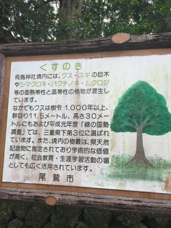 Owase, Japão: Asuka Shrine