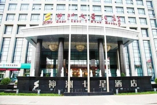 Shijiazhuang Photo