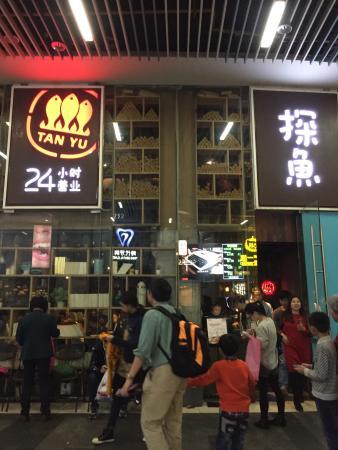 探魚(金光華店)