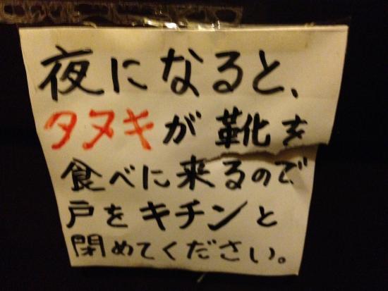 Pension Nagakura: ペンション 永倉