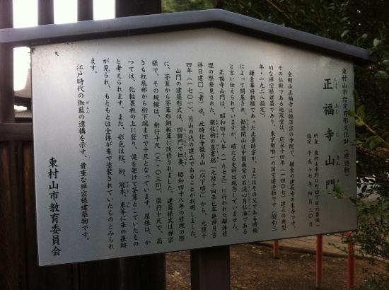 Higashimurayama, Japan: photo2.jpg