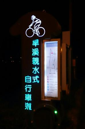 Hanxi Bicycle Path