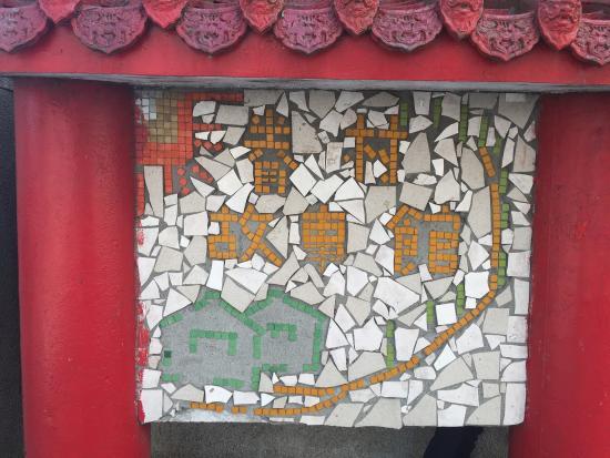 Jyan Cun Museum