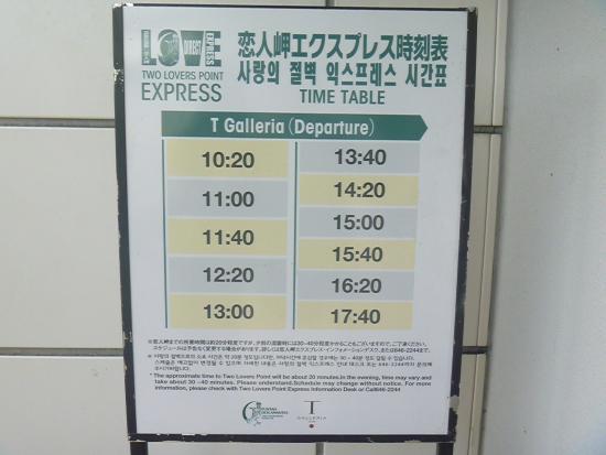 恋人岬エクスプレス時刻表