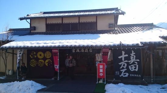 Miyasaka Shuzo Brewery
