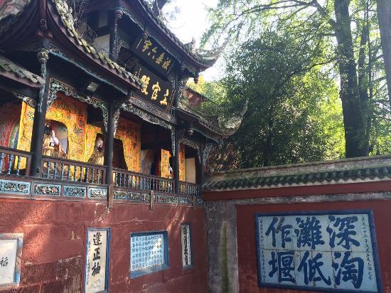 Erwang Temple: 二王廟
