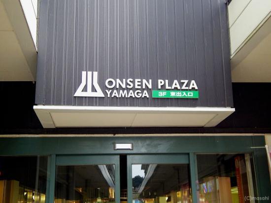Onsen Plaza Yamaga
