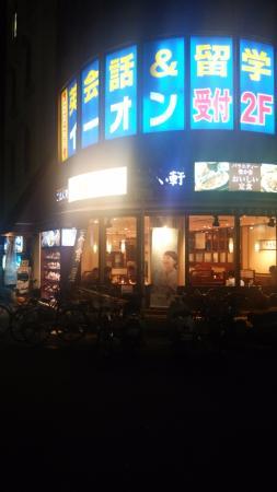 Ibaraki, Japan: 外観です