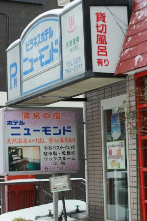 Photo of New Mondo Yuzawa-machi