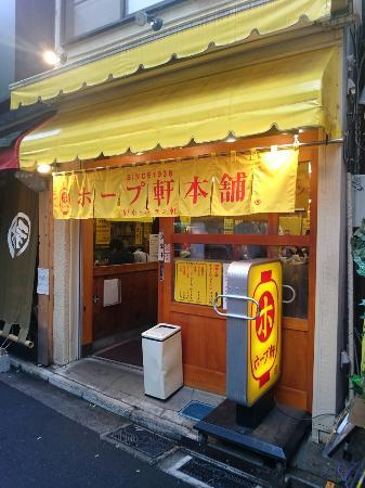 Hopukenhonpo : ホープ軒 吉祥寺