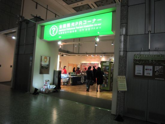 Zenkoku Kanko PR Corner