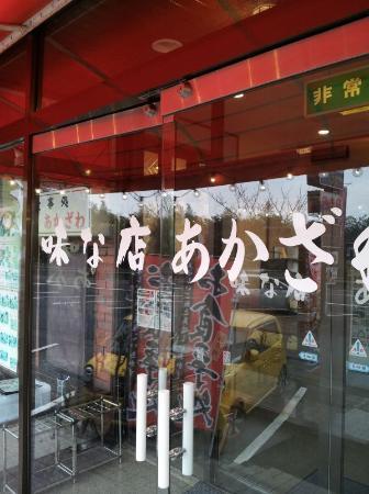 Restaurant Akazawa