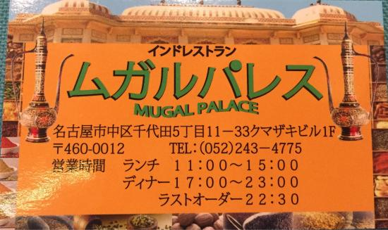 Mugal Palace Restaurant card -Many customers had been confused to come to Mugal Restaurant, so I