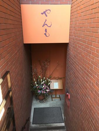 Yanmo Omotesando: お店は地下一階
