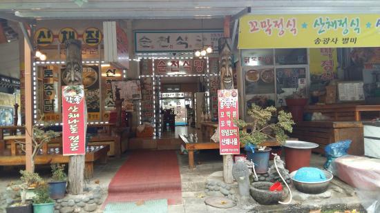 Songgwangsa Suncheon Restaurant