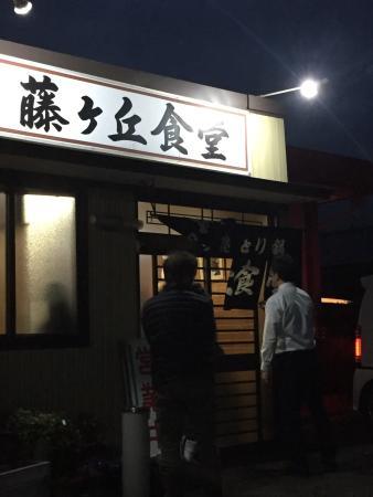 Fujigaoka Shokudo