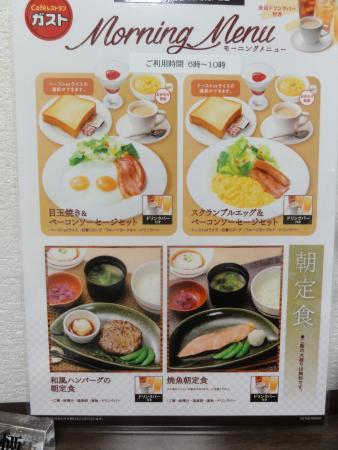 Arc Hotel Yamato: 朝食のメニュー