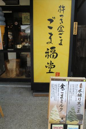 Goma Fukudo Kurashiki
