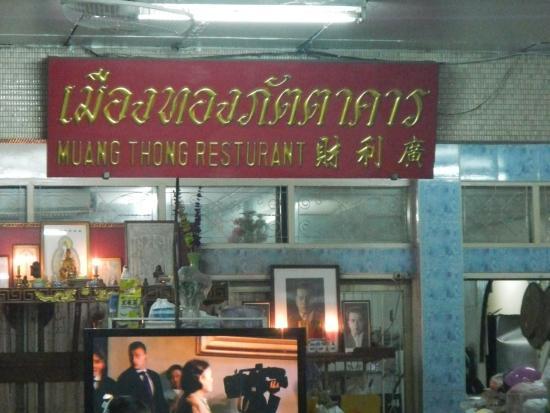 Muang Thong Restaurant : 店内の看板