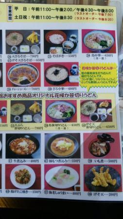 Restaurant Seseragi