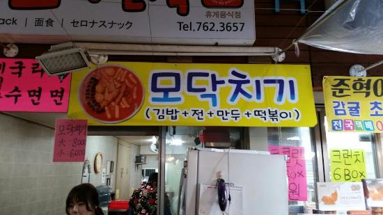 Sae Rona Street Food