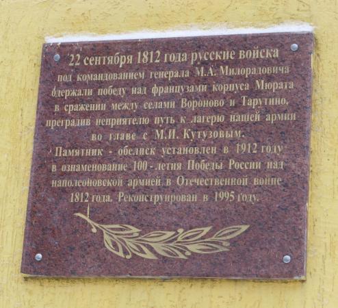 Monument Obelisk Grenadiers Miloradovich