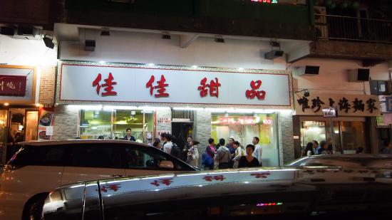 Jia Jia Dessert: Jia Jia