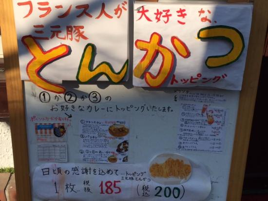 Curry de France: とんかつが美味しい
