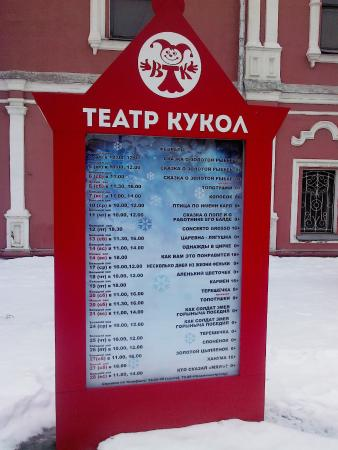 """Вологодский областной театр кукол """"Теремок"""""""