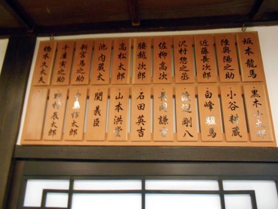 Nagasaki Kameyama Shachu : 社員の名札(上段右端が龍馬さん)