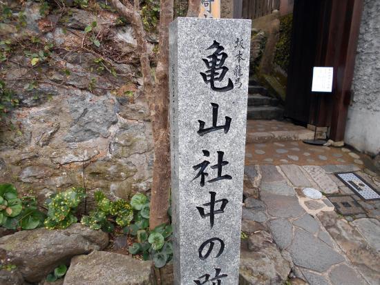 Nagasaki Kameyama Shachu : 社中跡の記念碑