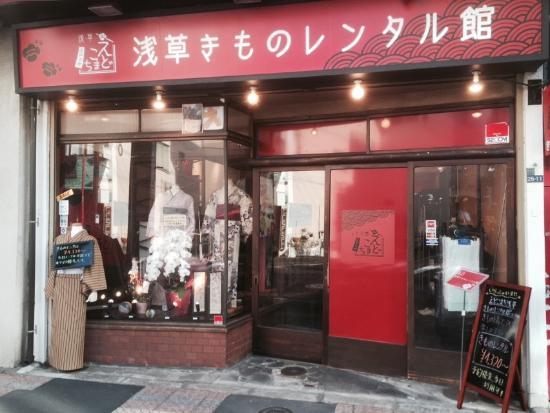 Edokomachi Asakusa Kimono Rentarukan
