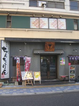Okonomiyaki Teppanyaki Chinchikurin Yagenbori Main Store