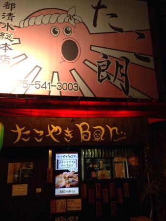 Takoyaki Bar Takoro