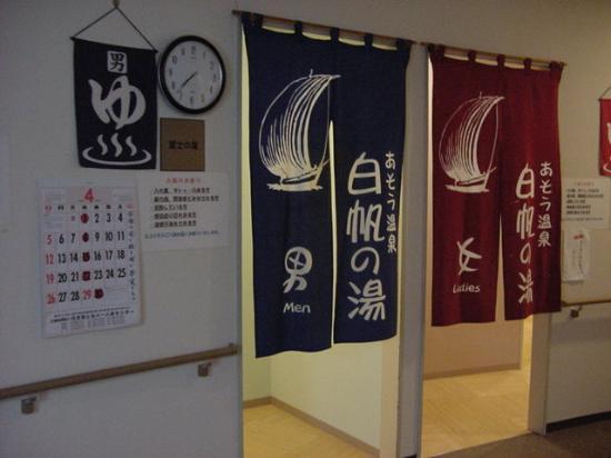 Shiraho no Yu