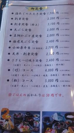 Kaisenzanmai Paakueria Yamamoto : メニュー1