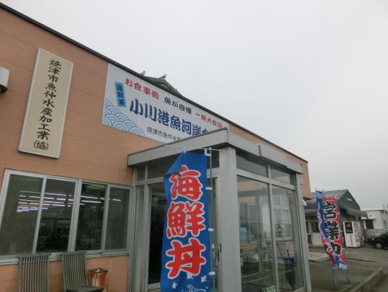 Kogawakouogashishokudo Photo