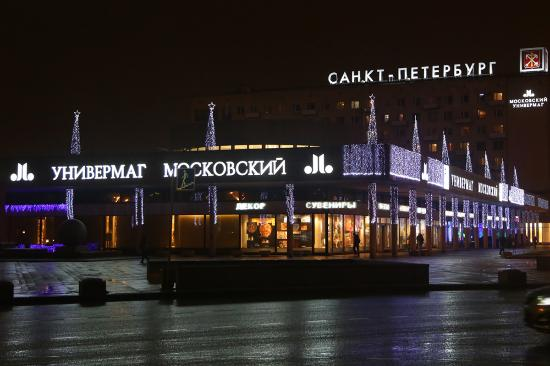Moskovskiy Department Store
